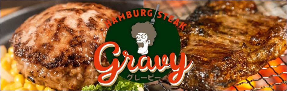 肉汁ハンバーグと炭焼きステーキのレストラン